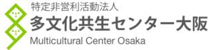 多文化共生センター大阪 - Multicultural Center Osaka
